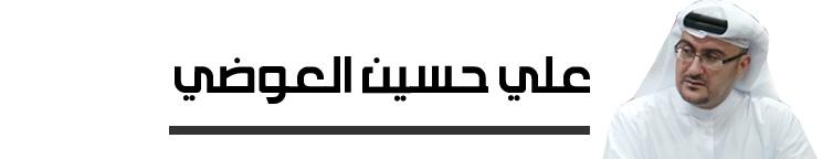 علي حسين العوضي